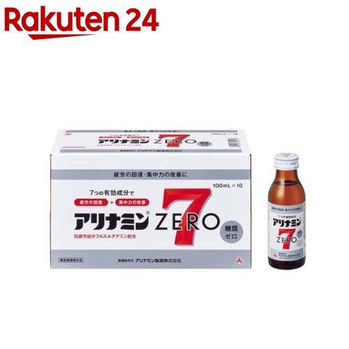 アリナミン アリナミンゼロ7 100ml 4年保証 10本入 日本製