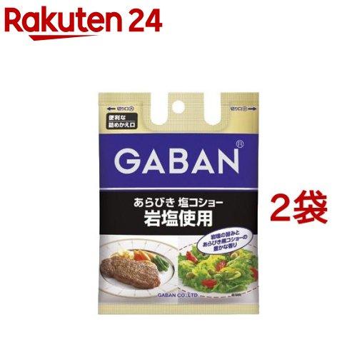 ギャバン(GABAN) / ギャバン あらびき塩コショー 岩塩使用 袋入り ギャバン あらびき塩コショー 岩塩使用 袋入り(60g*2袋セット)【ギャバン(GABAN)】