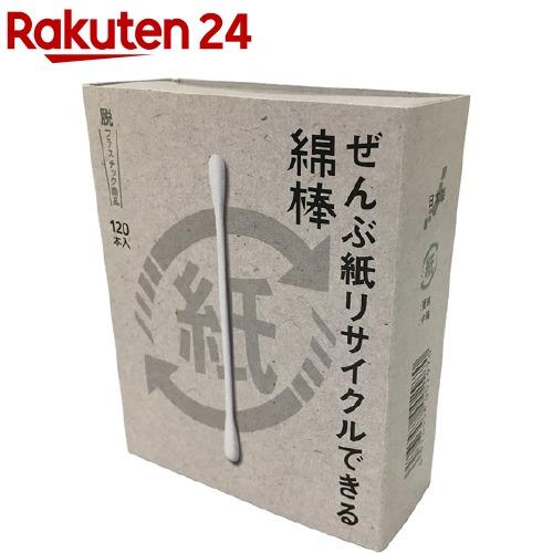 スーパーSALE セール期間限定 Seasonal Wrap入荷 ぜんぶ紙リサイクルできる綿棒 箱入 120本入