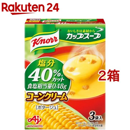 ランキングTOP5 クノール 迅速な対応で商品をお届け致します カップスープ コーンクリーム 3袋入 2箱セット 塩分40%カット