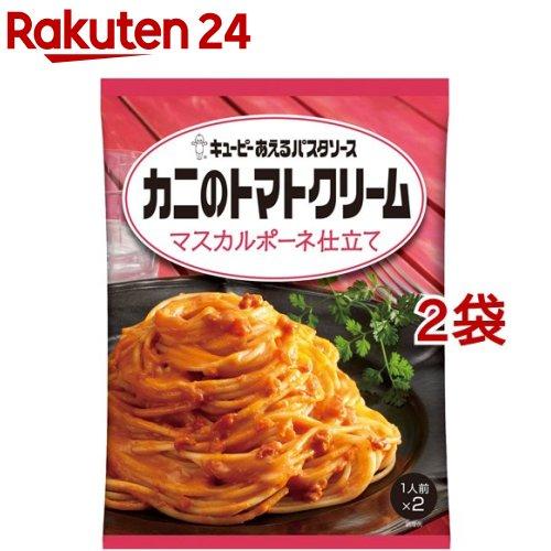 あえるパスタソース 定価の67%OFF カニのトマトクリーム マスカルポーネ仕立て 2コセット 2袋入 1人前 在庫一掃