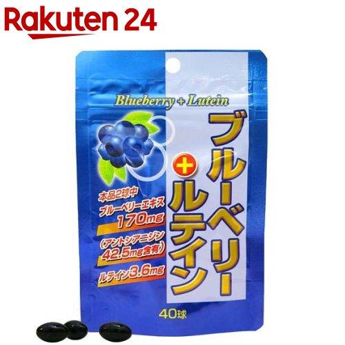 ユウキ製薬 高品質 サプリメント SP 40球 ブルーベリー+ルテイン セール価格