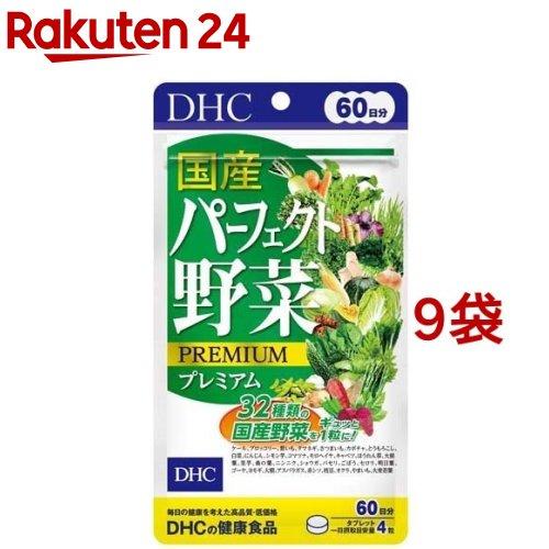 DHC 国産パーフェクト野菜プレミアム 60日分(240粒*9コセット)【DHC サプリメント】