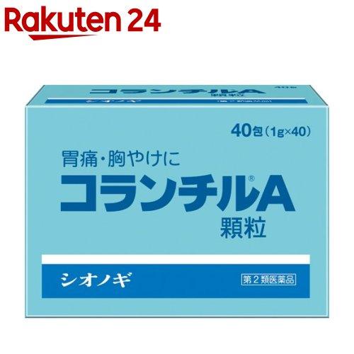 コランチル コランチルA顆粒 40包 第2類医薬品 セール特別価格 定番から日本未入荷