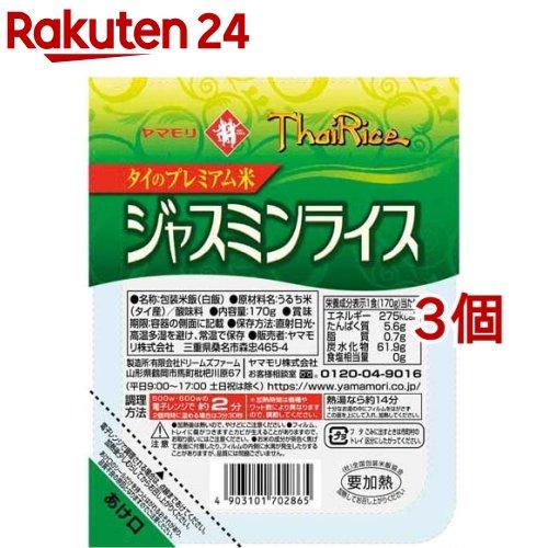 特価品コーナー☆ ヤマモリ ジャスミンライス 日時指定 170g 3個セット