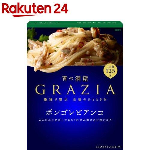 パスタソース 未使用 青の洞窟 GRAZIA 売り込み 125g ボンゴレビアンコ