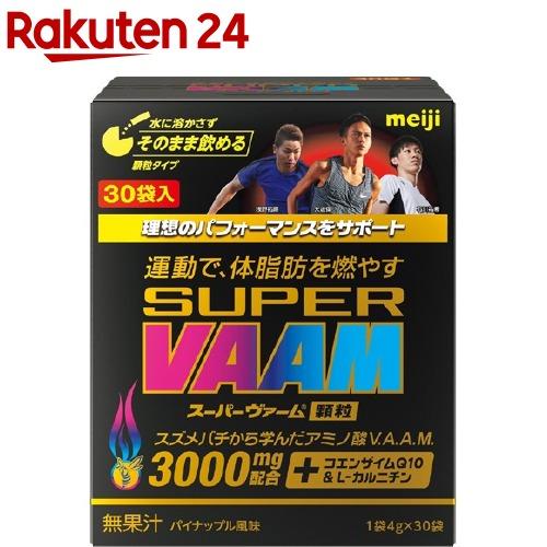 スーパーヴァーム顆粒 パイナップル味(4g*30袋)【meijiAU05】【ヴァーム(VAAM)】