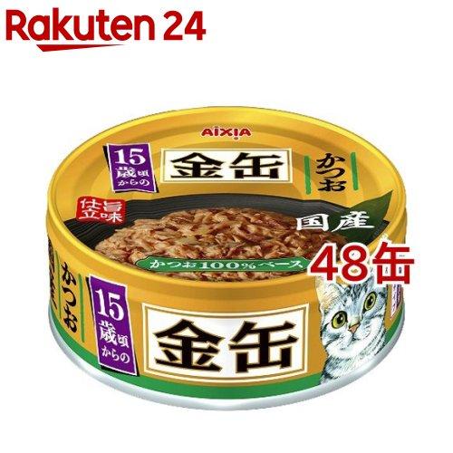 15歳からの金缶ミニ かつお(70g*48コセット)【金缶シリーズ】