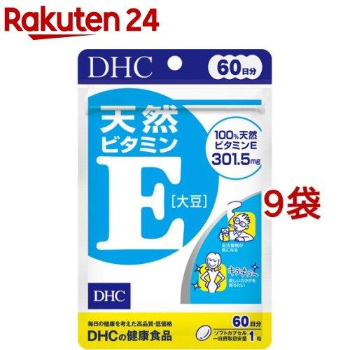 DHC 天然ビタミンE(大豆) 60日分(60粒*9コセット)【DHC サプリメント】