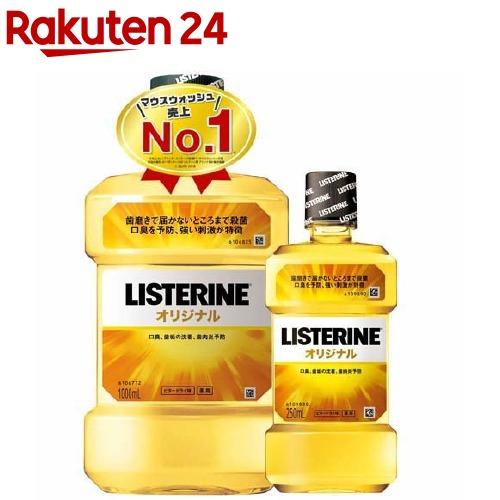 リステリン 黄色
