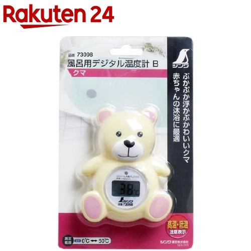 風呂用 有名な デジタル温度計B クマ 格安激安 1コ入 73098
