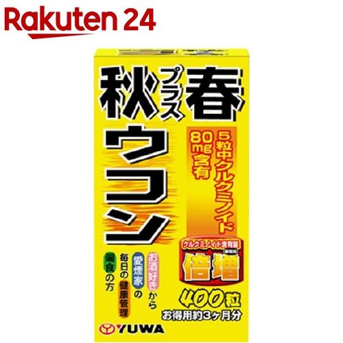 有名な YUWA ユーワ 400粒 未使用 秋プラス春ウコン