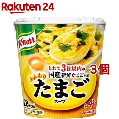 クノール ふんわりたまごスープ 3個セット 大規模セール 容器入り ついに再販開始