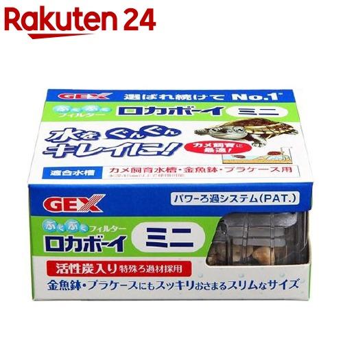ロカボーイ / ロカボーイミニ RMi-1 ロカボーイミニ RMi-1(1コ入)【ロカボーイ】