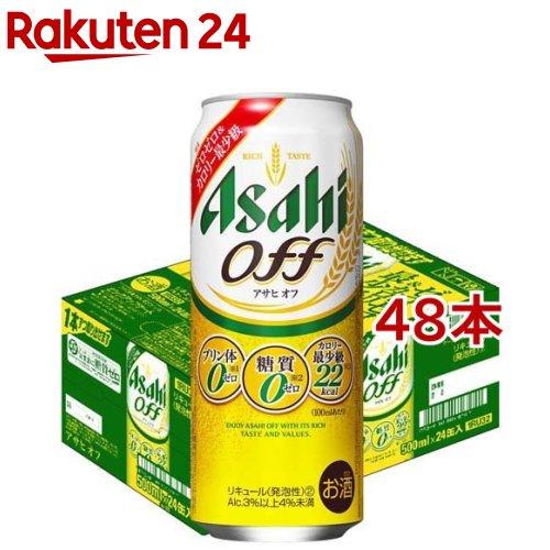 アサヒ オフ / アサヒ オフ 缶 アサヒ オフ 缶(500ml*48本セット)【アサヒ オフ】