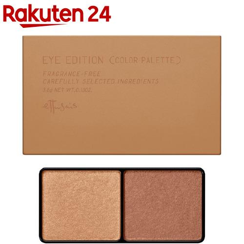 直営店 アイエディション カラーパレット 送料込 04 3.8g オレンジブラウン