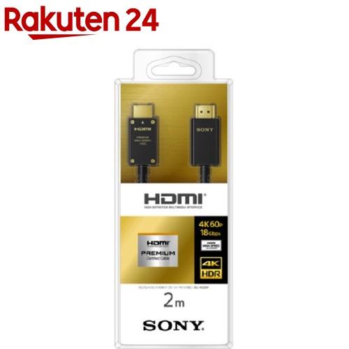 ソニー HDMIケーブル DLC-HX20XF(1コ入)【SONY(ソニー)】