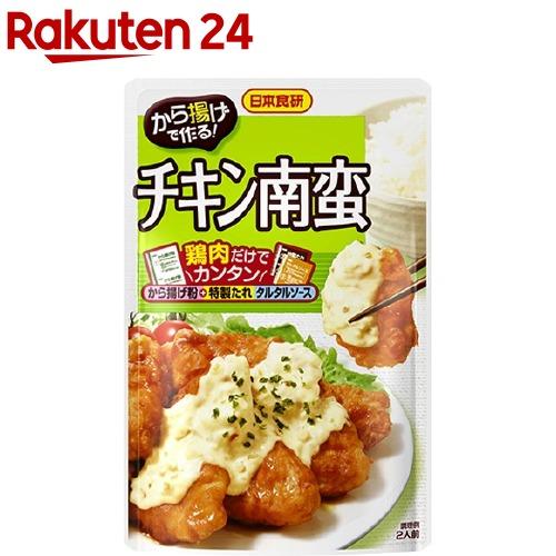 日本食研 最新号掲載アイテム 捧呈 から揚げで作る 2人前 チキン南蛮