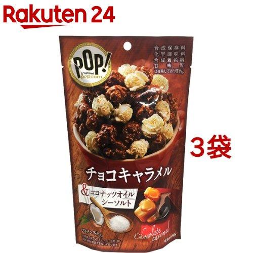 POP グルメポップコーン お得クーポン発行中 100%品質保証! チョコ シーソルト 3袋セット 45g