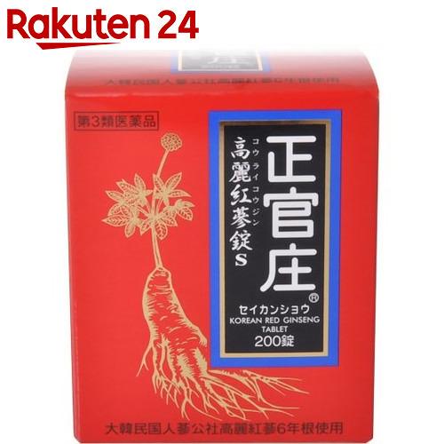 【第3類医薬品】正官庄 高麗紅蔘錠S 200錠【SPDL_4】