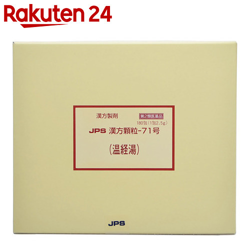 【第2類医薬品】JPS 漢方顆粒-71号 温経湯 180包