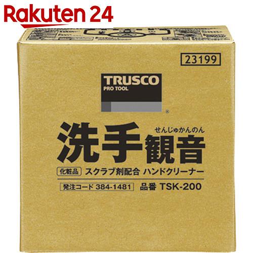 TRUSCO 洗手観音 バックインボックス 20kg TSK-200