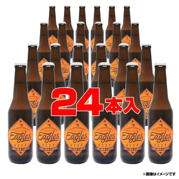 【※お酒です】EAGLES BEER GOLDEN LAGER/ゴールデンラガー [24本セット(1ケース分)] 《イーグルス》