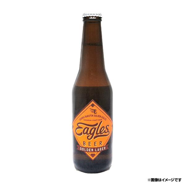 EAGLES BEER イーグルスビール ※お酒です 贈物 GOLDEN クラフトビール 《イーグルス》 ゴールデンラガー LAGER 1本 超歓迎された