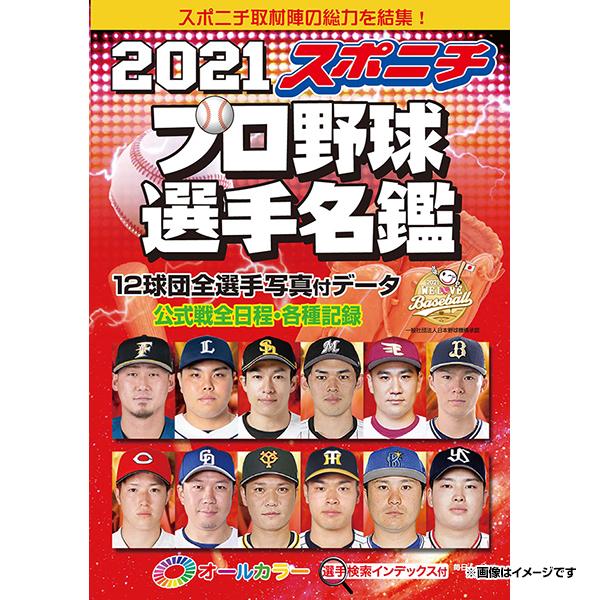 2021書籍 買収 2021スポニチプロ野球選手名鑑《イーグルス》 アウトレットセール 特集