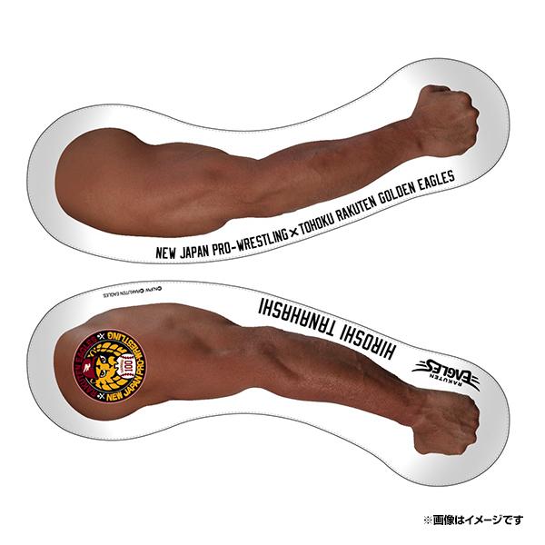 新日本プロレス×イーグルス 最強コラボグッズ オリジナル 受注生産 腕クッション 11月上旬以降発送予定 《イーグルス》 棚橋弘至選手 激安超特価