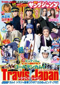 ヤングジャンプ 2021 No.16【電子書籍】[ ヤングジャンプ編集部 ]