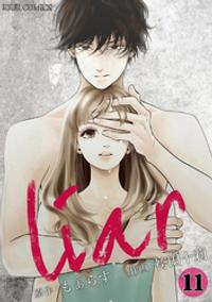 liar 11【電子書籍】[ 袴田十莉 ]
