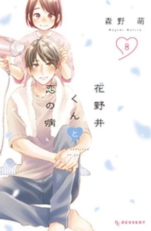 花野井くんと恋の病(8)【電子書籍】[ 森野萌 ]