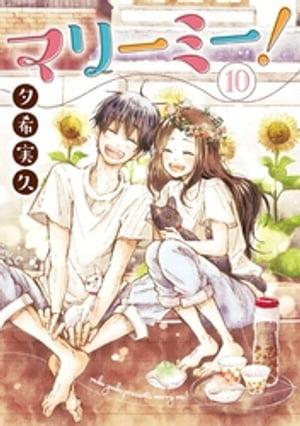 マリーミー!10巻【電子書籍】[ 夕希実久 ]