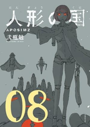 人形の国(8)【電子書籍】[ 弐瓶勉 ]