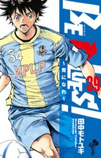 BE BLUES!〜青になれ〜(39)【電子書籍】[ 田中モトユキ ]