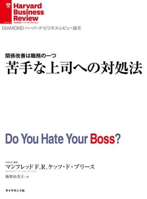 楽天Kobo電子書籍ストア: 苦手な上司への対処法 - マンフレッド・F ...