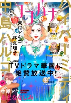 ココハナ 2021年6月号 電子版【電子書籍】[ ココハナ編集部 ]