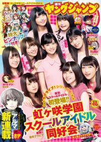 ヤングジャンプ 2019 No.44【電子書籍】[ ヤングジャンプ編集部 ]