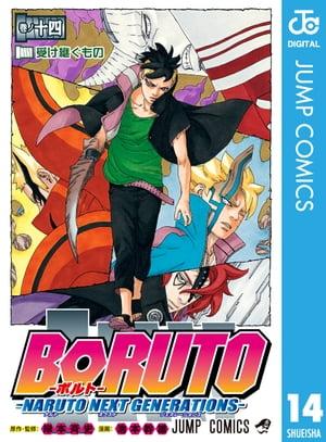 BORUTO-ボルト- -NARUTO NEXT GENERATIONS- 14【電子書籍】[ 岸本斉史 ]