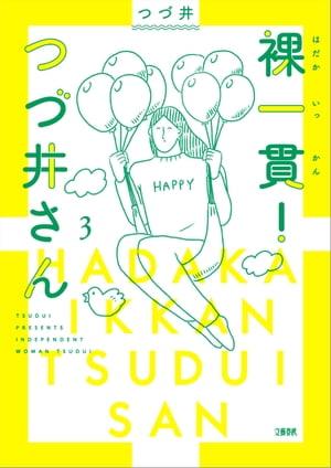 裸一貫! つづ井さん3【電子書籍】[ つづ井 ]