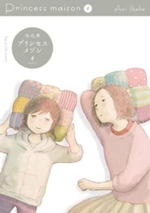 プリンセスメゾン(6)【電子書籍】[ 池辺葵 ]