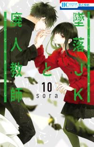 墜落JKと廃人教師 10【電子書籍】[ sora ]