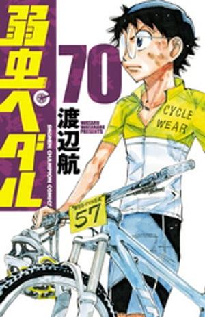 弱虫ペダル 70【電子書籍】[ 渡辺航 ]