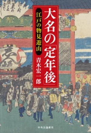 楽天Kobo電子書籍ストア: 大名の「定年後」 江戸の物見遊山 - 青木 ...