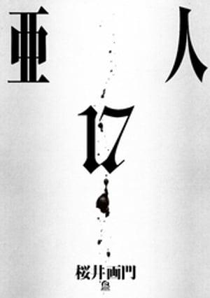 亜人(17)【電子書籍】[ 桜井画門 ]