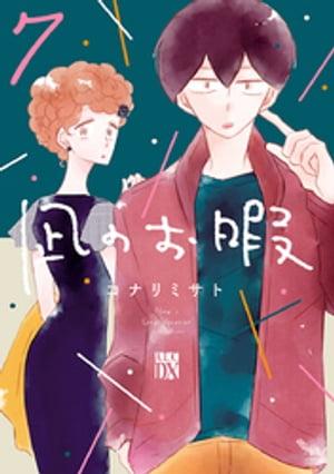 凪のお暇 7【電子書籍】[ コナリミサト ]