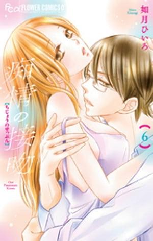 痴情の接吻(6)【電子書籍】[ 如月ひいろ ]