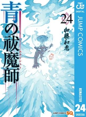 青の祓魔師 リマスター版 24【電子書籍】[ 加藤和恵 ]