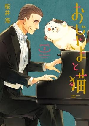 おじさまと猫 3巻【電子書籍】[ 桜井海 ]